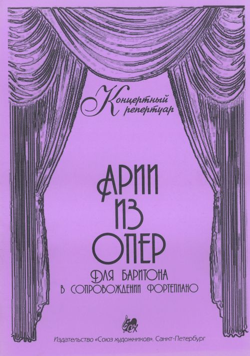 Arias from operas. For baritone accompanied by piano
