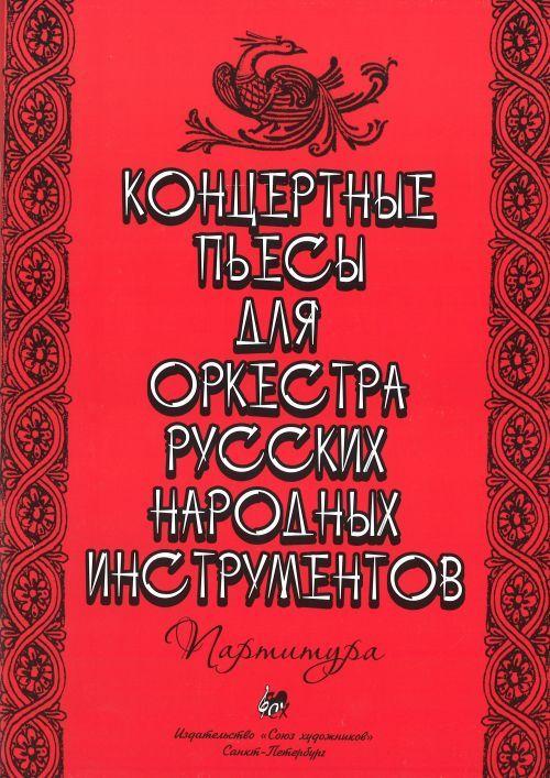 Kontsertnye pesy dlja orkestra russkikh narodnykh instrumentov