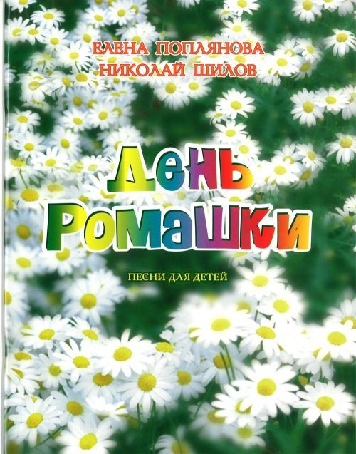 A Camomile's Day. Songs for Children.