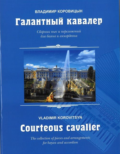 Courteous Cavalier. The collection of pieces and arrangements for bayan and accordion