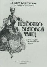 Istoriko-bytovoj tanets. Dlja uchaschikhsja DSHI i khoreograficheskikh kruzhkov