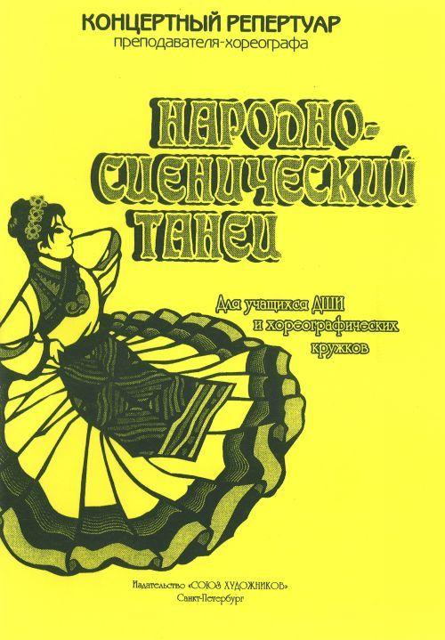 Narodno-stsenicheskij tanets. Dlja uchaschikhsja DSHI i khoreograficheskikh kruzhkov