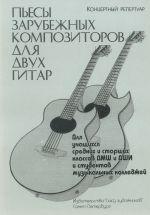 Pesy zarubezhnykh kompozitorov dlja 2-kh gitar