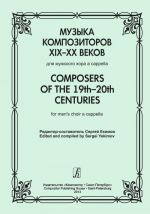 Composers of the 19th-20th Centuries. For men's choir a cappella