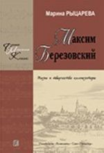 Maksim Berezovskij. Zhizn i tvorchestvo kompozitora