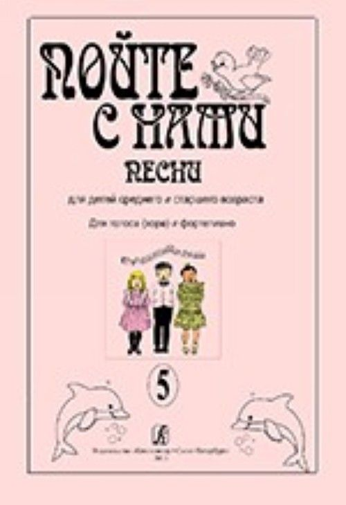 Sing With Us. Songs for children of the middle and senior age. For voice (choir) and piano. Vol. 5