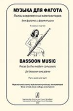Bassoon Music. Pieces by the modern composers for bassoon and piano. Piano score and part. Music school, music college, conservatoire