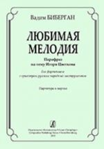 The Melody of Favour. Paraphrase to Igor Tsvetkov's Theme. For piano and Russian Folk Instruments' Orchestra. Score and part