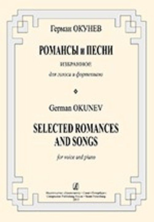 Selected Romances and Songs. For voice and piano