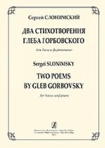 Two Poems by Gleb Gorbovsky. For basso and piano