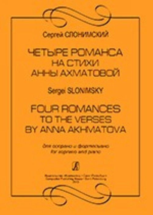 Four Romances to the Poems by Anna Akhmatova. For soprano and piano