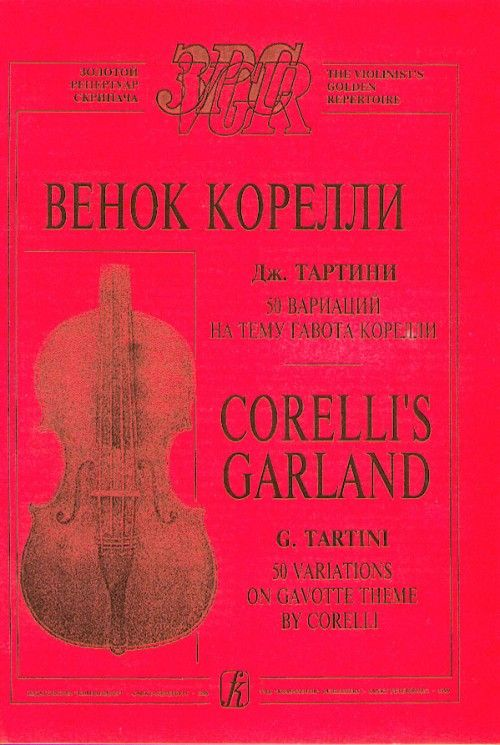 Corelli's Garland (G. Tartini. Art of the Bow or 50  Variations on Gavotte Theme by Corelli) (average and senior forms). Piano score and part