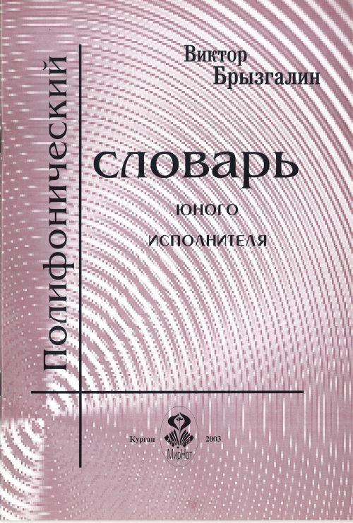 Polifonicheskij slovar junogo ispolnitelja