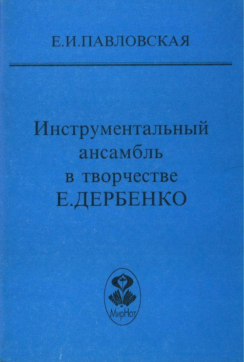 Instrumentalnyj ansambl v tvorchestve E. Derbenko