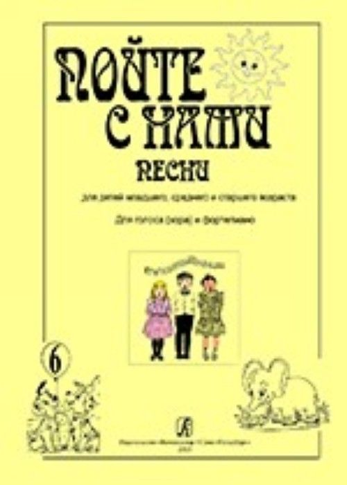 Sing With Us. Songs for children of the junior, middle and senior age. For voice (choir) and piano. Vol. 6