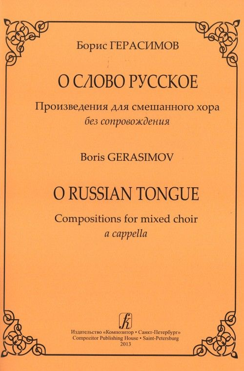 O Russian Tong. Compositions for mixed choir a cappella