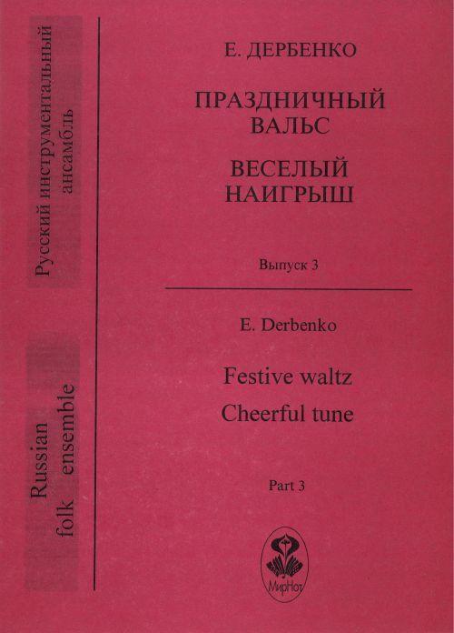 Festive Waltz. Cheertful Tune. Vol. 3
