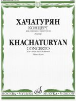 Khachaturian. Concerto for violin and orchestra. Piano score. The cadenzas by Khachaturian & Oistrakh.