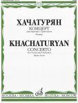 Хачатурян. Концерт для скрипки с оркестром. Клавир. Каденции Хачатуряна и Ойстраха.