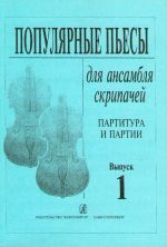 Popular Pieces for Violinists Ensemble. Score and parts. Volume I