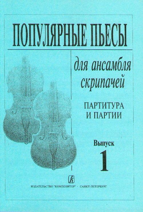 Популярные пьесы для ансамбля скрипачей. Т. 1. Ратнер И. (сост.).