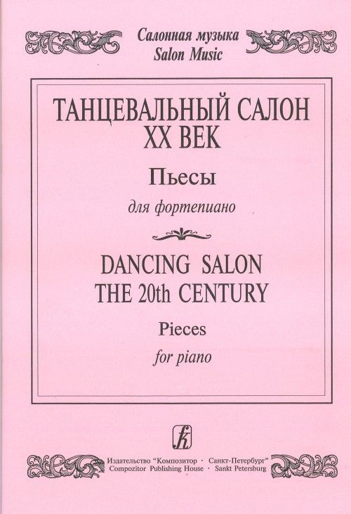 Dancing Salon. The 20th Century. Pieces for piano