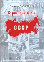 Strannye gody. O 1970-1980-kh v SSSR