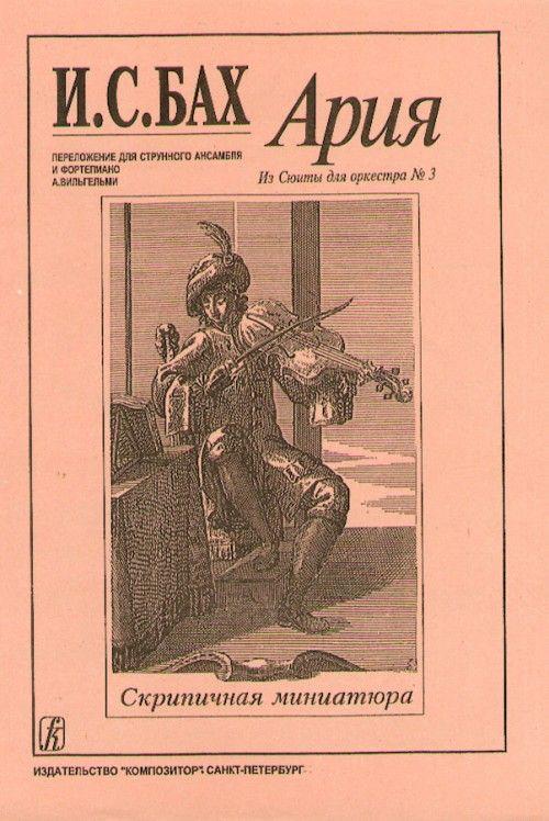 Ария из сюиты для оркестра No. 3. Переложение для струнного ансамбля и фортепиано (с партиями).