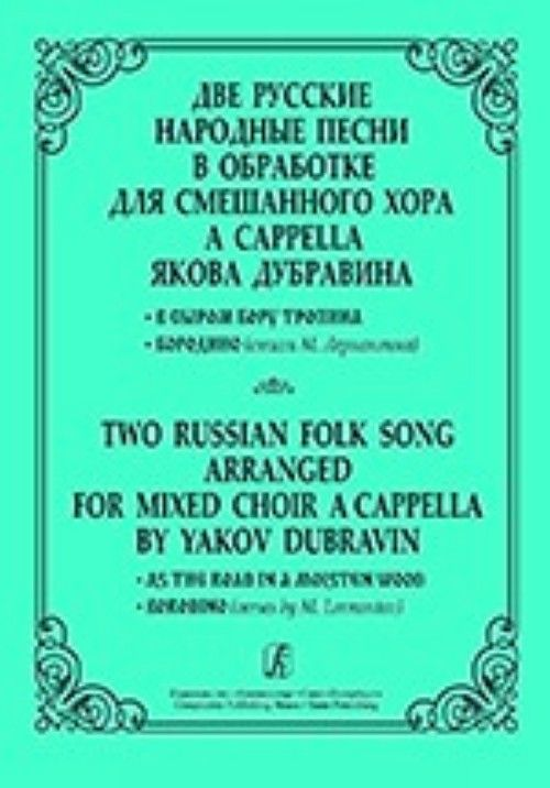 "Two Russian Folk Songs Arranged for Mixed Choir a Cappella. ""As the Road in a Moisten Wood"", ""Borodino"" (verses by M. Lermontov)"