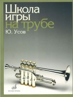 School of trumpet playing.