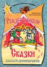Rozhdestvenskie skazki. Metodicheskoe posobie dlja muzykalnykh rukovoditelej detskikh sadov, uchitelej muzyki, pedagogov. S audioprilozheniem (CD)