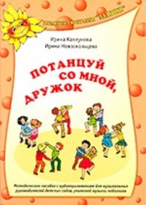 Potantsuj so mnoj, druzhok. Metodicheskoe posobie s audioprilozheniem dlja muzykalnykh rukovoditelej detskikh sadov, uchitelej muzyki, pedagogov (+CD)