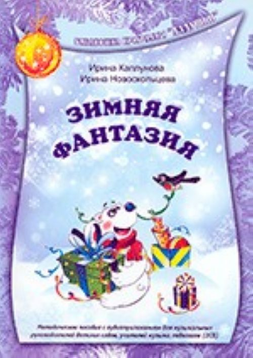 Zimnjaja fantazija. Metodicheskoe posobie s audioprilozheniem dlja muzykalnykh rukovoditelej detskikh sadov, uchitelej muzyki, pedagogov (+2CD)