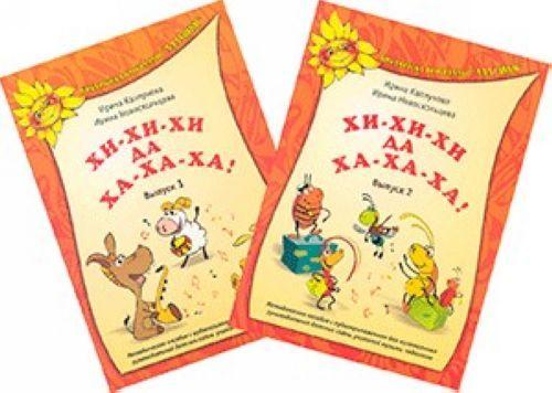 Khi-khi-khi da kha-kha-kha! Metodicheskoe posobie dlja muzykalnykh rukovoditelej detskikh sadov, uchitelej muzyki, pedagogov. V dvukh vypuskakh (komplekt iz 2-kh knig i 2-kh diskov)