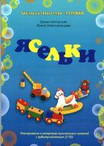 """Biblioteka programmy """"Ladushki"""". Jaselki. Planirovanie i repertuar muzykalnykh zanjatij s audioprilozheniem (2CD)"""