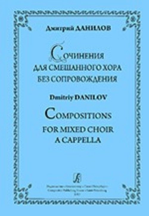 Compositions for mixed choir a cappella