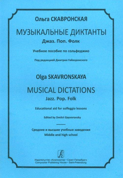 Musical Dictations. Jazz. Pop. Folk. Educational aid for solfeggio lessons. Middle and high school