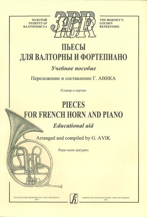 Pieces for French Horn and Piano. Educational aid. Piano score and part