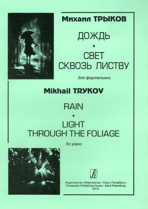 Rain. Light Through the Foliage. For piano