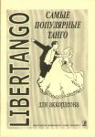 Libertango. The most popular tangos for piano accordion.