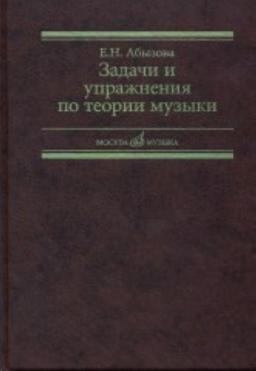 Zadachi i uprazhnenija po teorii muzyki: Ucheb. posobie