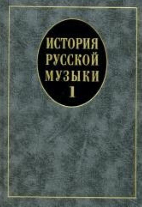 Istorija russkoj muzyki: Uchebnik. V 3-kh vyp. Vyp. 1: Ucheb. posobie dlja vuzov