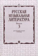 Russkaja muzykalnaja literatura. Vyp. 3: Ucheb. posobie dlja muz. uchilisch