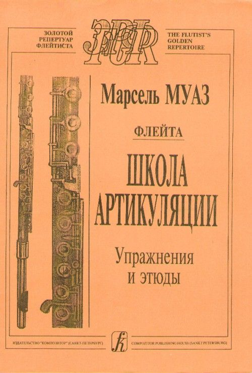 Marcel Moyse. Flute. Articulation School (average and senior forms)