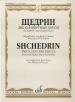 """Two Concert Pieces. From the Ballet """"Anna Karenina"""". Arrangement for Piano by Mikhail Pletnev"""