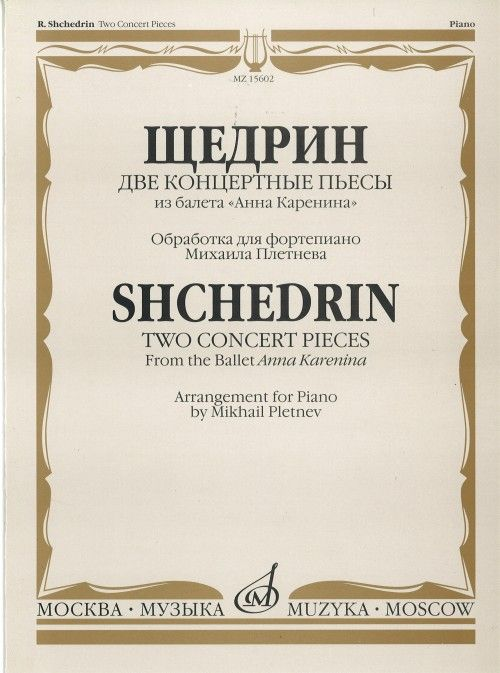 "Two Concert Pieces. From the Ballet ""Anna Karenina"". Arrangement for Piano by Mikhail Pletnev"
