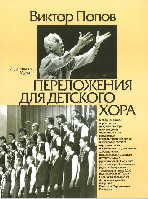 Perelozhenija dlja detskogo khora / Sost. A.Kisljakov.