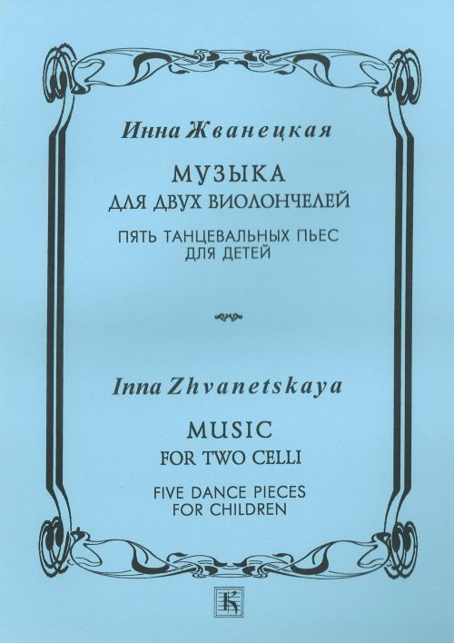 Music for Two Celli. Five dance pieces for children