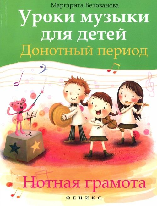 Music lessons for children. Period prior to music reading. Rudiments of sheet music