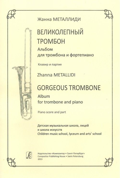 Gorgeous Trombone. Album for trombone and piano. Piano score and part. Children music school, lyceum and arts' school